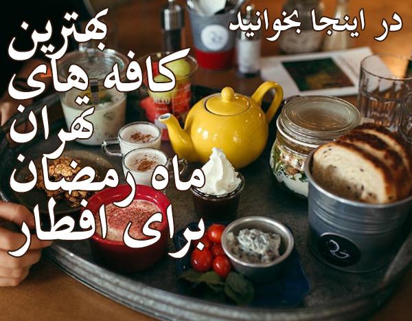 بهترین کافه های ماه رمضان تهران   نت نظر